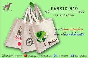 กระเป๋าผ้าดิบ Fabric Bag