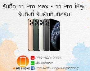 รับซื้อ iPhone 11 Pro / รับซื้อ iPhone 11 Pro Max โดยเฉพาะให้ราคาสูงสุดๆ