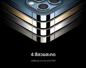 เปิดตัวแล้ว iPhone 12 ดีไซน์สวย พรีเมี่ยม ราคาเดิม !!