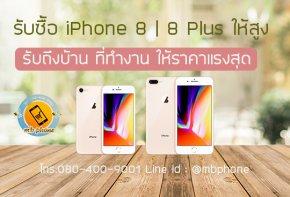 รับซื้อ iPhone 8 Plus โดยเฉพาะให้ราคาสูงสุดๆ ครับ สภาพสวย แท้ครบกล่อง ราคาดีมากๆ ครับ สภาพไม่สวยก้อรับครับ