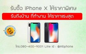 รับซื้อ iPhone X โดยเฉพาะให้ราคาสูงสุดๆ ครับ สภาพสวย แท้ครบกล่อง ราคาดีมากๆ ครับ สภาพไม่สวยก้อรับครับ
