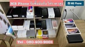 รับซื้อ iPhone iPad Samsung รุ่นใหม่ๆ ให้ราคาสูงครับ 080-400-9001 กรุงเทพ-นนทบุรีครับ