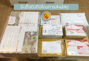 รับซื้อมือถือโดยการส่งพัสดุ