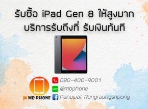 รับซื้อ iPad Gen 8 ให้ราคาสูง บริการรับถึงที่ครับ
