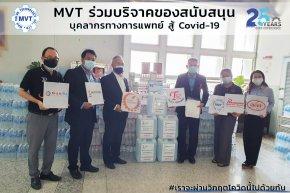 MVT ร่วมบริจาคของสนับสนุน บุคลากรทางการแพทย์ สู้ Covid-19