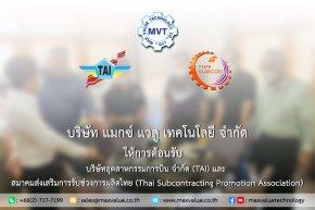 MVT ให้การต้อนรับ บริษัทอุตสาหกรรมการบิน จำกัด (TAI) และ สมาคม Thai Subcon