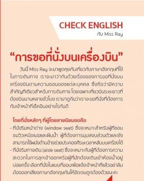 Check English กับ Miss Ray / Checktour Magazine June 17