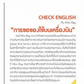 Check English กับ Miss Ray / Checktour Magazine August 17