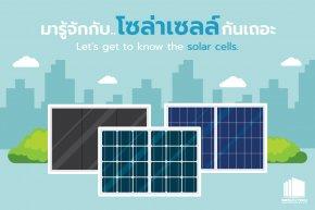 โซล่าเซลล์ (Solar Cell) คืออะไร?