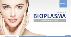 Bioplasma.jpg