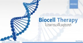 Biocell Therapy