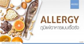 โปรแกรมภูมิแพ้อาหารแบบเรื้อรัง (Food Allergy Program )