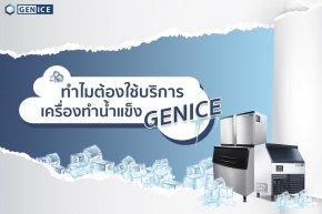 ทำไมต้องใช้บริการเครื่องทำน้ำแข็งจากเรา GenIce