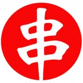 ขอขอบคุณ ร้านคูชิชา ปิ้งย่างสไตล์ญี่ปุ่นที่ไว้วางใจเครื่องทำน้ำแข็ง GenIce