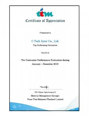 ผลการประเมินผลงานผู้ค้าของบริษัท ทรานส์ ไทย-มาเลเซีย ต่อ C-Tech Inter