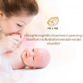 เลี้ยงลูกแบบผูกพัน (Attachment Parenting) มีผลต่อความสัมพันธ์ของคุณพ่อ-คุณแม่ อย่างไร?