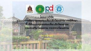 การพัฒนาชุมชนท่องเที่ยวเชิงวัฒนธรรมกับเป้าหมายการพัฒนาที่ยั่งยืน (SDGs)
