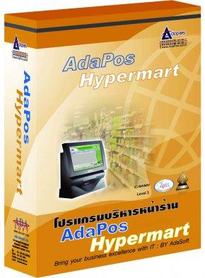 โปรแกรมบริหารหน้าร้าน Ada Hypermart