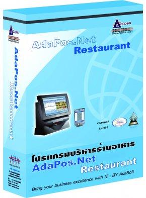 โปรแกรมศูนย์อาหาร Ada Food Court
