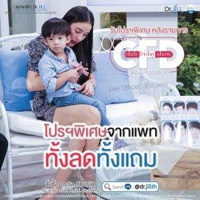 พ.ค.โปรโมชั่น dr.jill ราคา ถูกที่สุดในไทย อัพเดทล่าสุด 2563