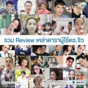 รวม Review เหล่าดาราผู้ใช้เซรั่มDr.JiLL