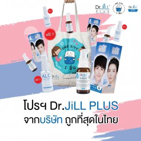 โปร Dr.JiLL PLUS มิถุนายน 2563 จากบริษัทถูกที่สุดในไทย