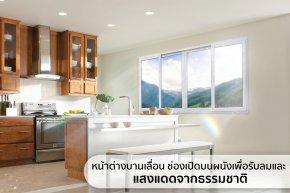 หน้าต่างบานเลื่อน มีกี่ประเภท เลือกใช้ให้เหมาะกับบ้านคุณ
