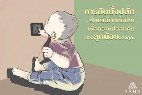 การติดตั้งปลั๊กสำหรับบ้านที่มีเด็ก เพื่อความปลอดภัยของลูกน้อยของคุณ