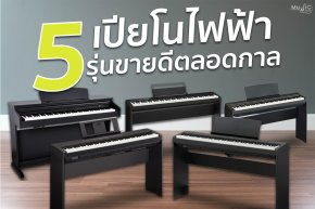แนะนำ เปียโนไฟฟ้า (Electronic Piano) สำหรับผู้ที่ต้องการเล่นได้หรือซ้อมได้