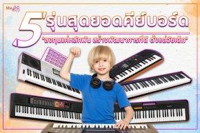แนะนำ คีย์บอร์ด (Electronic keyboard) สำหรับผู้ที่เริ่มอยากเล่น
