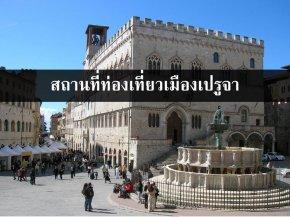 เที่ยวเปรูจาเมืองหลวงของช็อกโกแลต อิตาลี