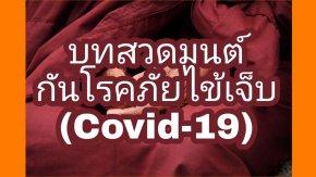 บทสวดมนต์กันโรคภัยไข้เจ็บ (โควิด-19)