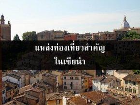 เที่ยวเซียน่า เมืองเก่าแก่ในตำนานอิตาลี