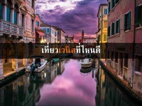 เที่ยวเวนิสที่ไหนดี