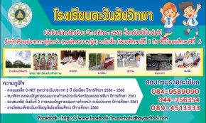 รับสมัครนักเรียนใหม่ 2562