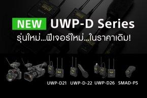 UWP-D21/D22/D26 : Wireless Mic ลุ่นใหม่ล่าสุดจากโซนี่