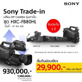Sony Trade-in