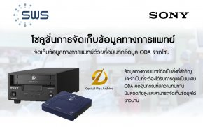 จัดเก็บยาวนาน ป้องกันข้อมูลสูญหาย ด้วยโซลูชั่นการจัดเก็บข้อมูลทางการแพทย์จาก Sony