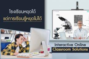 ห้องเรียน Interactive ออนไลน์สุดประหยัดในยุค Social Distancing