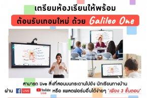 สอน Live ผ่าน FB Youtube ได้ง่ายๆด้วย Galileo One!