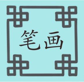 笔画 เส้นขีดต่างๆของตัวอักษรจีน