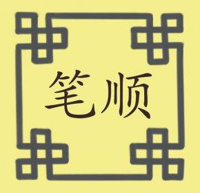 笔顺 กฎเกณฑ์ในการเขียนตัวอักษรจีน