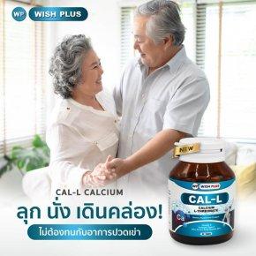 CAL-L CALCIUM ลุก นั่ง เดินคล่อง! ไม่ต้องทนกับอาการปวดเข่า