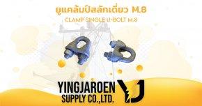 ยูแคล้มป์สลักเดี่ยว M.8 CLAMP SINGLE U-BOLT M.8
