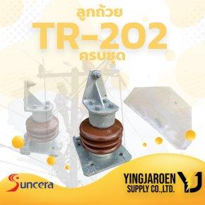 ลูกถ้วยทีอาร์ Spool Insulator TR202