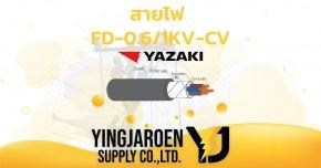 สายไฟ FD-0.61 KV-CV Yazaki