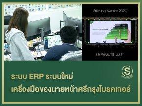 ระบบ ERP ระบบใหม่ที่เราจัดทำขึ้นเพื่อนายหน้าศรีกรุงโบรคเกอร์