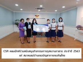 CSR คอมเม็ทส์ร่วมสนับสนุนกิจกรรมการกุศลงานกาชาด ประจำปี 2563  แก่ สมาคมแม่บ้านกองบัญชาการกองทัพไทย