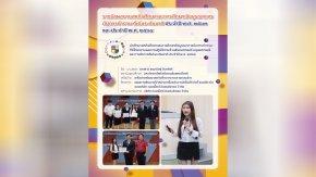 HCU NEW GEN เด็กหัวเฉียวรุ่นใหม่ กระทรวงการอุดมศึกษา วิทยาศาสตร์ วิจัย และนวัตกรรม ประกาศผลการประกวด