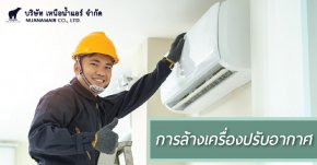 การล้างเครื่องปรับอากาศ